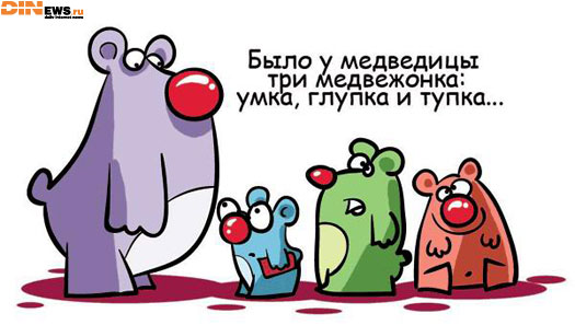 Было у медведицы три медвежонка: умка, глупка и тупка...