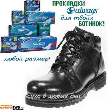 Прокладки Always для твоих ботинок!