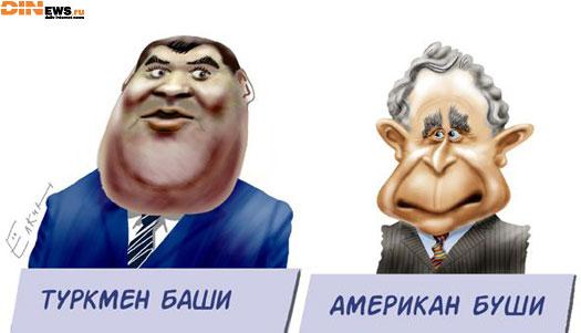 Баши и Буши