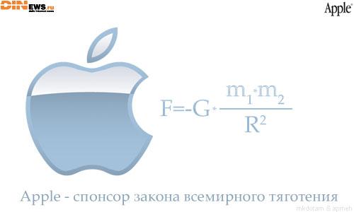 Apple - спонсор закона всемирного тяготения