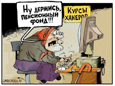 Бабки-хакеры