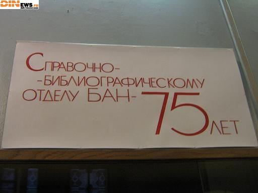 Бан - 75 лет!