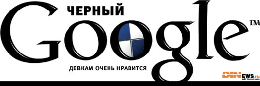 Черный Google - девкам очень нравится!
