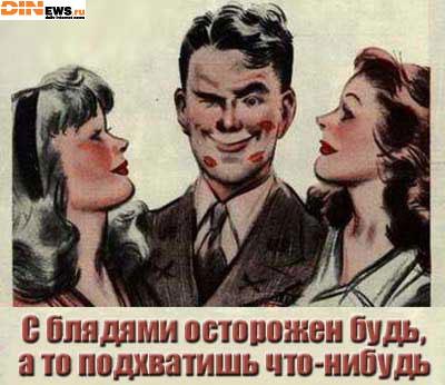 Будь осторожен! :)