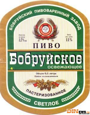 Бобруйское пиво