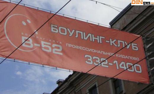 Боулинг - профессиональное кидалово... :)