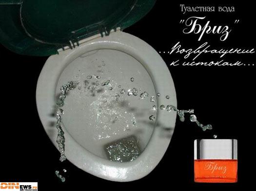 Туалетная вода Бриз... Вовращение к истокам...
