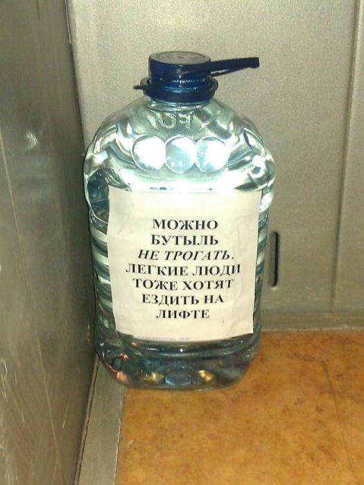 Бутыль не трогать