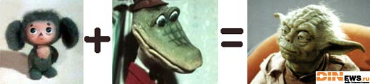 Разгадан секрет Лукаса! Чебурашка + Гена = Йода!