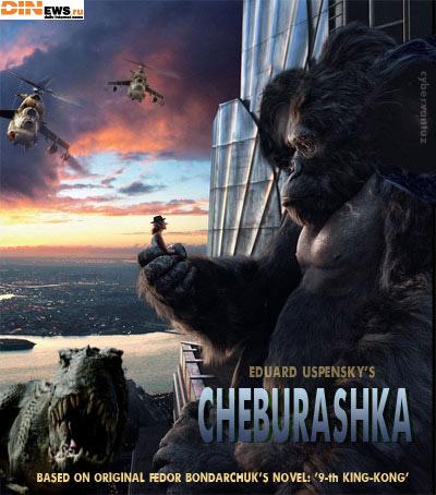 CHEBURASHKA! :))))