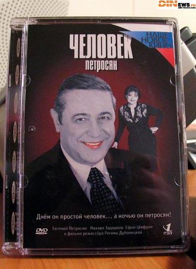 Человек - Петросян...