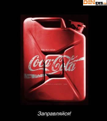 Заправляйся! Coca-Cola!
