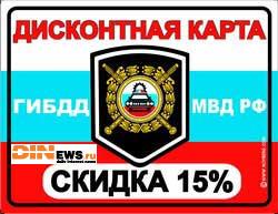 Дисконтная карта ГИБДД МВД РФ! Скидка 15%!