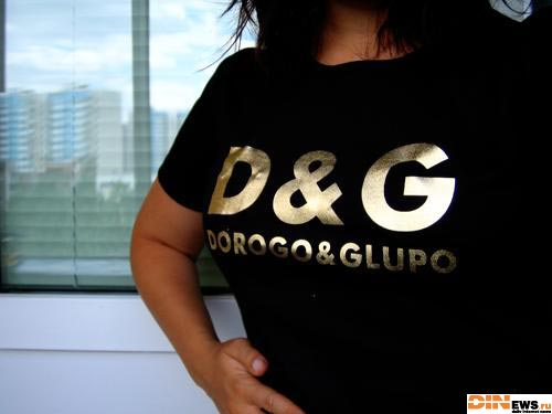 D&G - дорого и глупо!