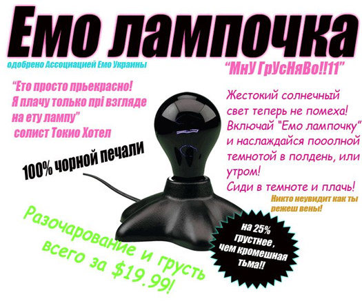 http://www.dinews.ru/newspics/emo_lampa.jpg