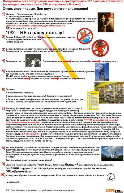 Письмо Евгения Чичваркина