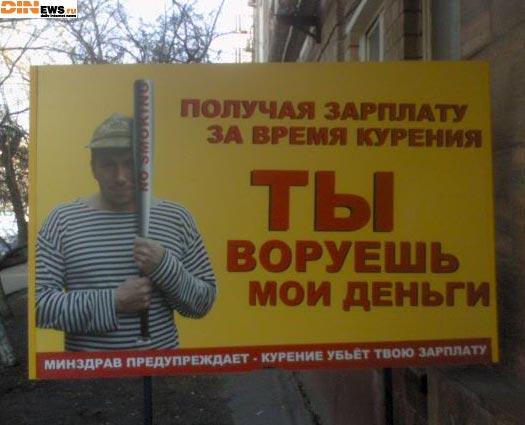 Как борются с курением в Евросети!