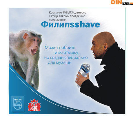 Филипsshave может побрить и мартышку, но создан специально для мужчин!