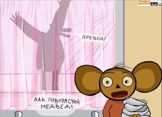 DiNews.ru • Ааа Говорящий МЕДВЕД!!!
