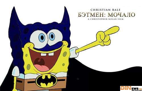 Бэтмен Мочало!