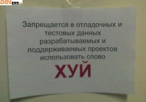 Низя!!!