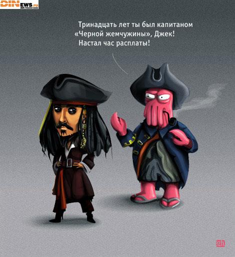 На тему Пиратов Карибского Моря...