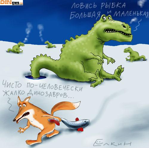 Чисто по-человечески жалко динозавров...