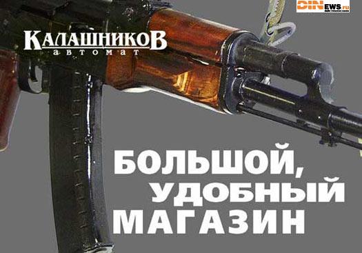 Калашников - Большой удобный магазин!