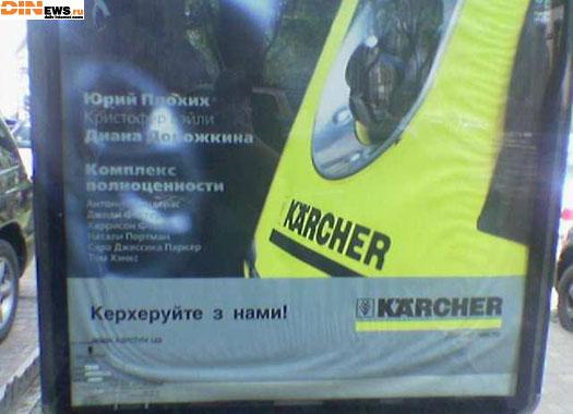 Керхеруйте с нами! :))