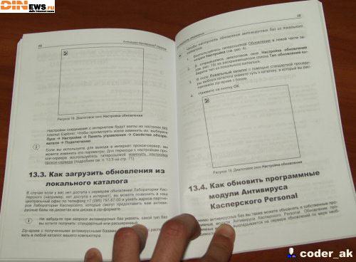 Инструкция к антивирусу Касперского!