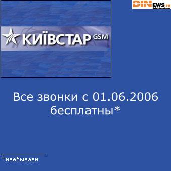 КИЕВСТАР рулит!  :))))