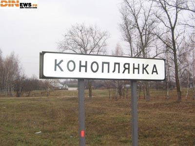 Коноплянка... Хорошее название для населенного пункта! :)