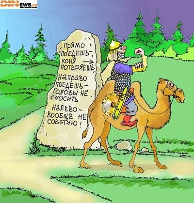Коня потеряешь!