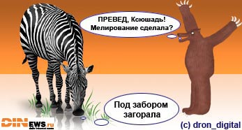 Превед Ксюшадь!
