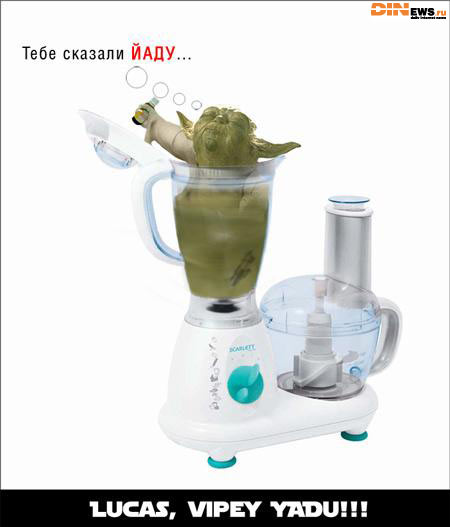 Лукас, выпей йаду! :)