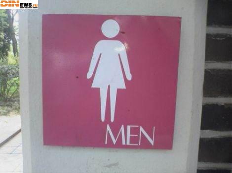 MEN???
