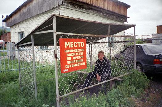 Место нахождения водителя во время заправки автомобиля