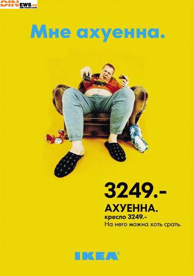 Новое кресло из IKEA!