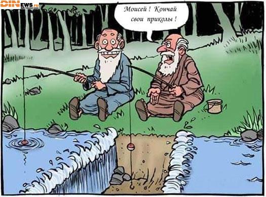 Моисей кончай свои приколы