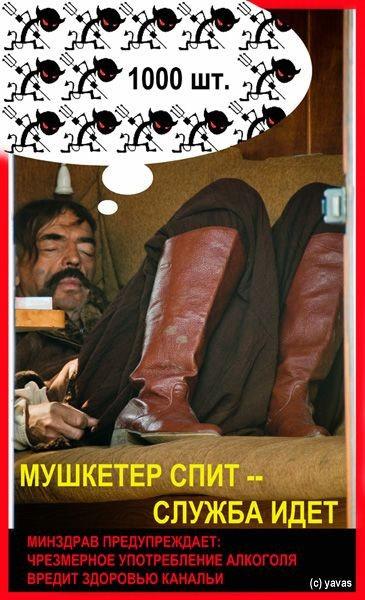 Мушкетер спит — служба идет!
