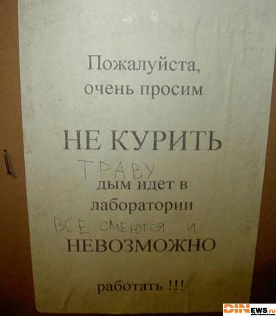 Не курить!!!