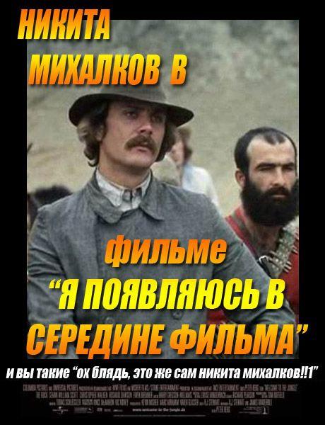 Никита Михалков в фильме...