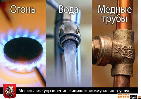 Огонь Вода и Медные трубы
