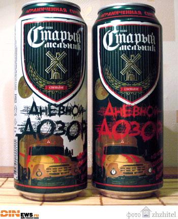 Старый Мельник выпустил пиво Дневной дозор