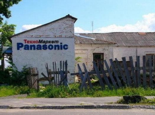 ТехноМаркет Panasonic