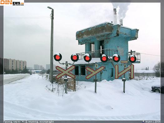 Проезд через Ж/Д запрещен! :)