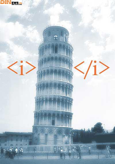 Пизанская башня... в правильных тегах :)