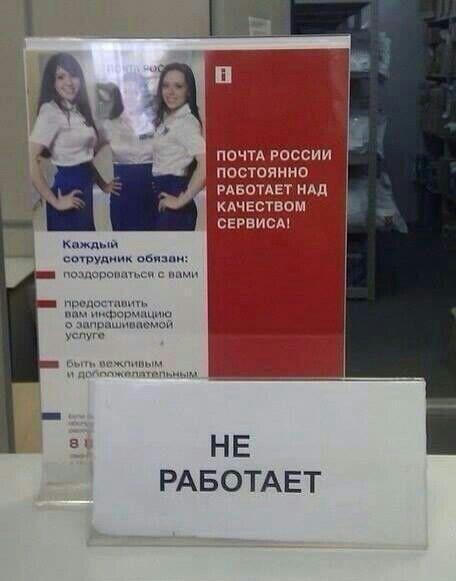 Почта... не работает!