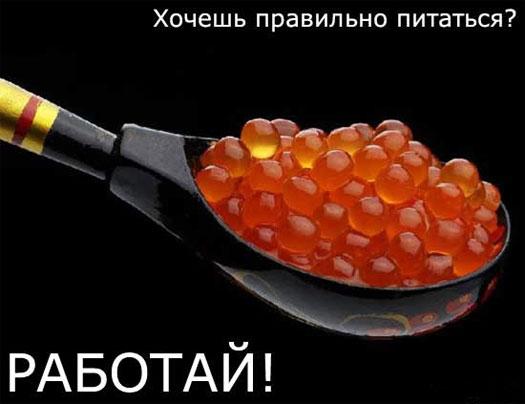 Хочешь правильно питаться?