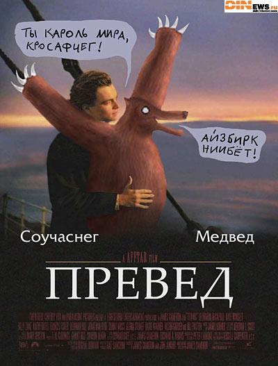 ПРЕВЕД Титаник!